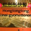 Hong Tong Tong Kínai Gyorsétterem